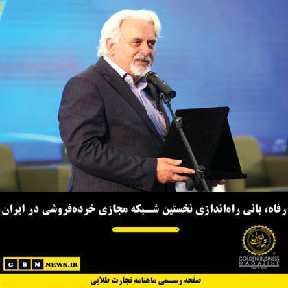 رفاه، بانی راهاندازی نخستین شبکه مجازی خردهفروشی در ایران