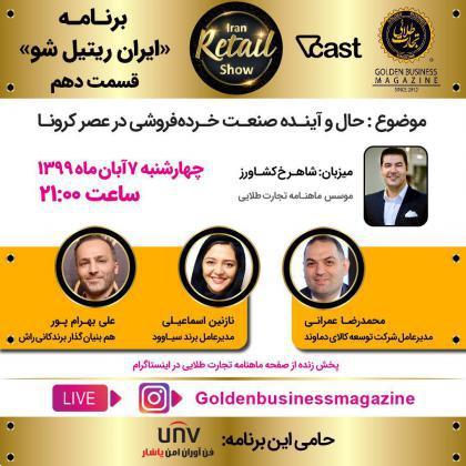 در قسمت دهم برنامه ایران ریتیل شو میزبان ۳ مدیرعامل موفق صنعت خرده فروشی کشور خواهیم بود