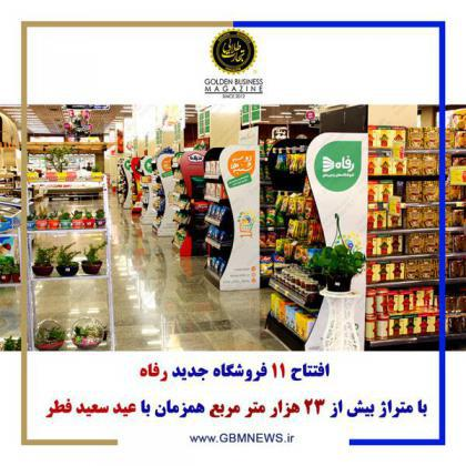 افتتاح ۱۱ فروشگاه جدید رفاه با متراژ بیش از ۲۳ هزار متر مربع همزمان با عید سعید فطر