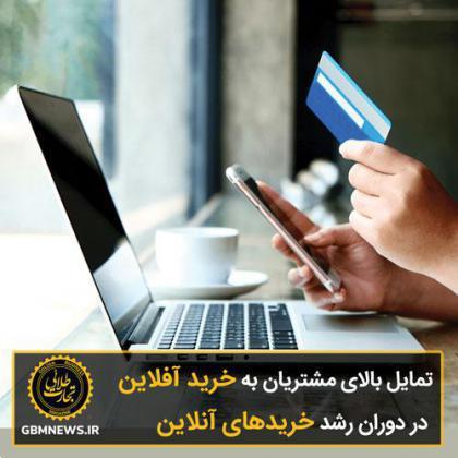 تمایل بالای مشتریان به خرید آفلاین  در دوران رشد خریدهای آنلاین