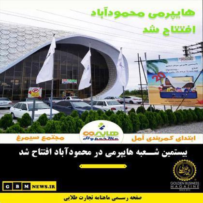 هایپرمی محمودآباد افتتاح شد