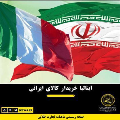 ایتالیا خریدار کالای ایرانی