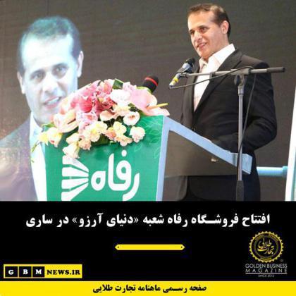 افتتاح فروشگاه رفاه شعبه «دنیای آرزو» در ساری