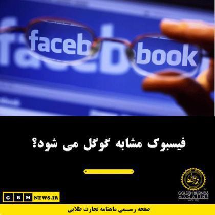 فیسبوک مشابه گوگل می شود؟