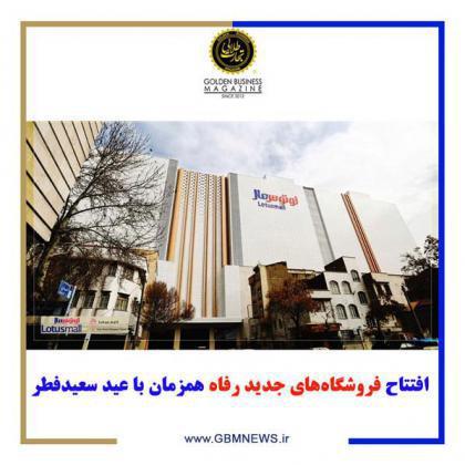 افتتاح فروشگاههای جدید رفاه همزمان با عید سعیدفطر