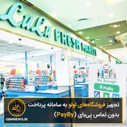 تجهیز فروشگاههای لولو به سامانه پرداخت بدون تماس پِیبای (PayBy)
