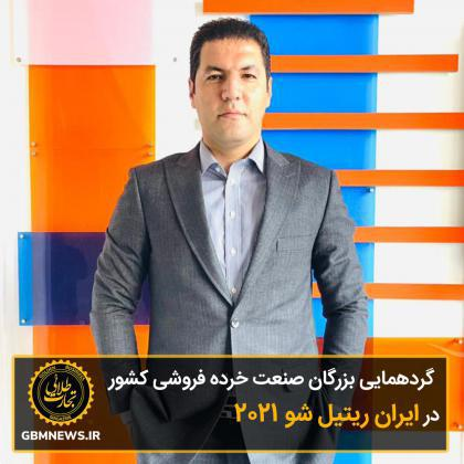 گردهمایی  بزرگان صنعت خرده فروشی کشور  در ایران ریتیل شو ۲۰۲۱