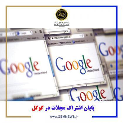 پایان اشتراک مجلات در گوگل