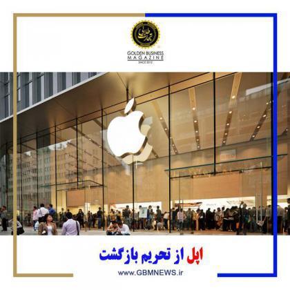 اپل از تحریم بازگشت