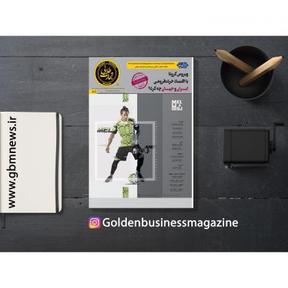 شماره اردیبهشت ماه  (۸۵) ماهنامه تجارت طلایی منتشر شد