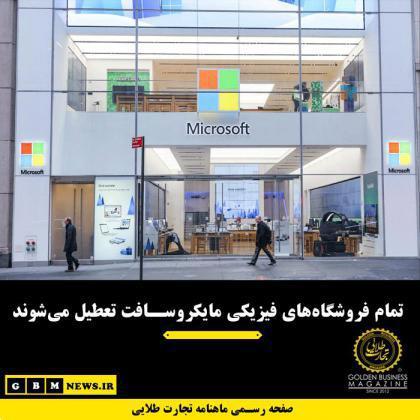 تمام فروشگاههای فیزیکی مایکروسافت تعطیل میشوند