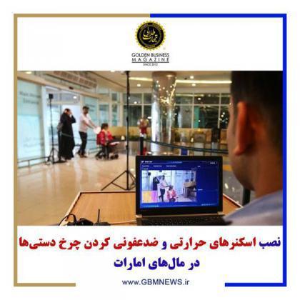 نصب اسکنرهای حرارتی و ضدعفونی کردن چرخ دستیها در مالهای امارات