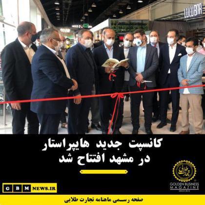 کانسپت جدید هایپراستار در مشهد افتتاح شد