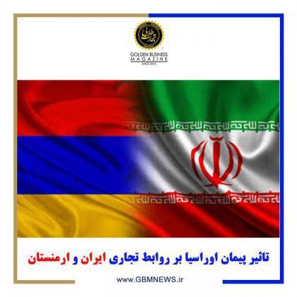 تاثیر پیمان اوراسیا بر روابط تجاری ایران و ارمنستان