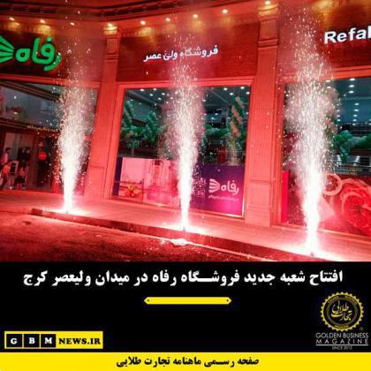 افتتاح شعبه جدید فروشگاه رفاه در میدان ولیعصر کرج