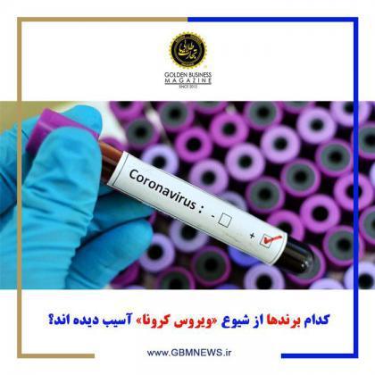 کدام برندها از شیوع «ویروس کرونا» آسیب دیده اند؟