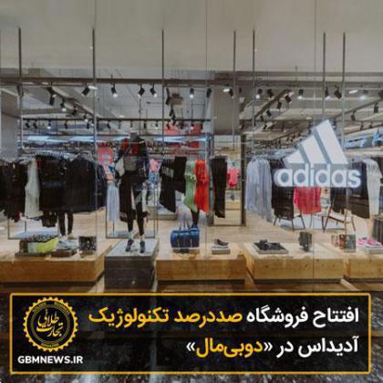 افتتاح فروشگاه صددرصد تکنولوژیک آدیداس در «دوبیمال»