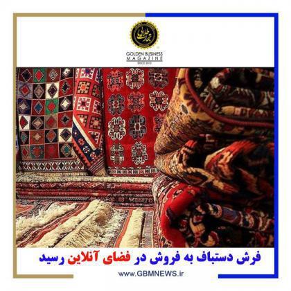 فرش دستباف به فروش در فضای آنلاین رسید
