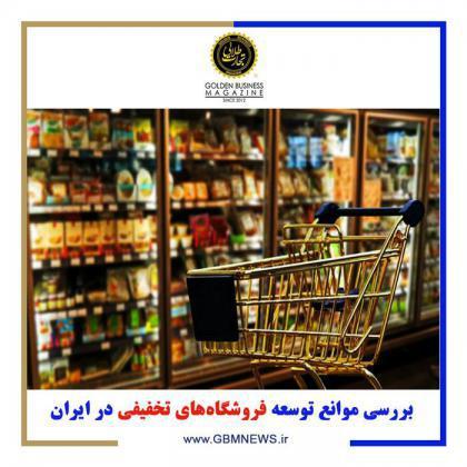 بررسی موانع توسعه فروشگاههای تخفیفی در ایران