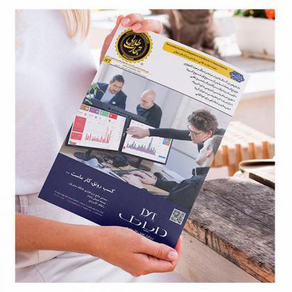 شماره ۸۷ (تیرماه) ماهنامه تجارت طلایی منتشر شد