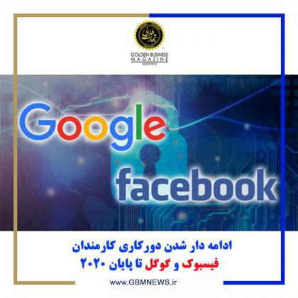 ادامه دار شدن دورکاری کارمندان فیسبوک و گوگل تا پایان ۲۰۲۰