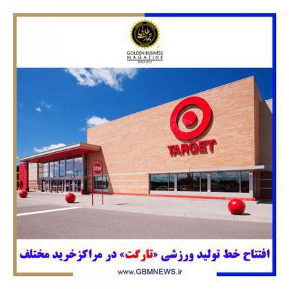 افتتاح خط تولید ورزشی «تارگت» در مراکز خرید مختلف