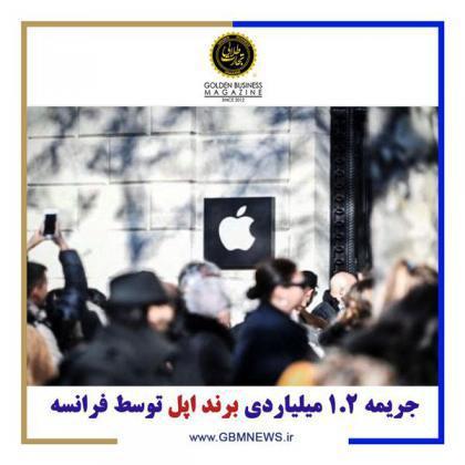 جریمه ۱.۲ میلیاردی برند اپل توسط فرانسه