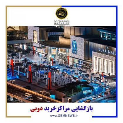بازگشایی مراکزخرید دوبی