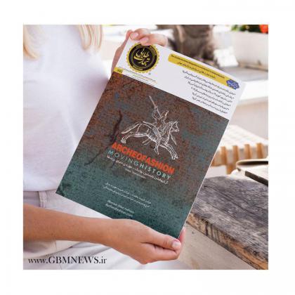 شماره ۸۶ (خردادماه)  ماهنامه تجارت طلایی منتشر شد