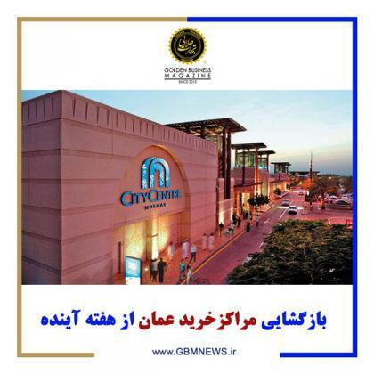 بازگشایی مراکزخرید عمان از هفته آینده