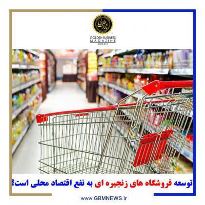 توسعه فروشگاه های زنجیره ای به نفع اقتصاد محلی است؟