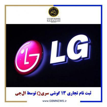 ثبت نام تجاری ۱۳ گوشی سری Q توسط ال جی