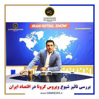بررسی تاثیر شیوع ویروس کرونا در اقتصاد ایران