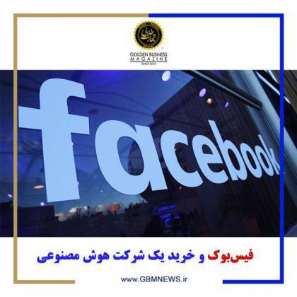 فیسبوک و خرید یک شرکت هوش مصنوعی