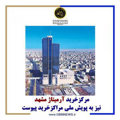 مرکزخرید آرمیتاژ مشهد نیز به پویش ملی مراکز خرید پیوست