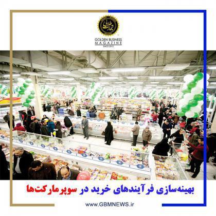 بهینهسازی فرآیندهای خرید در سوپرمارکتها