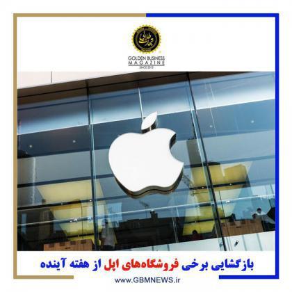 بازگشایی برخی فروشگاههای اپل از هفته آینده