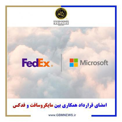 امضای قرارداد همکاری بین مایکروسافت و فدکس