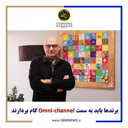 برندها باید به سمت Omni-channel گام بردارند