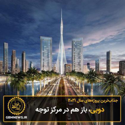 دوبی، باز هم در مرکز توجه