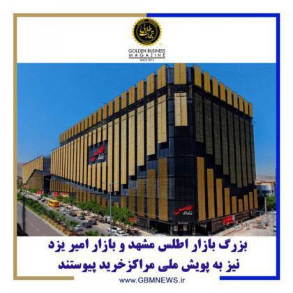 بزرگ بازار اطلس مشهد و بازار امیر یزد نیز به پویش ملی مراکزخرید پیوستند