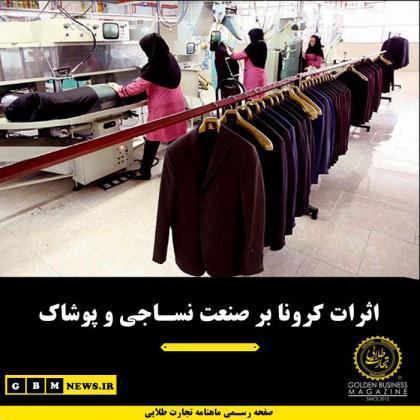 اثرات کرونا بر صنعت نساجی و پوشاک