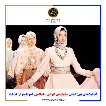فعالیتهای بینالمللی مدولباس ایرانی-اسلامی کمرنگتر از گذشته