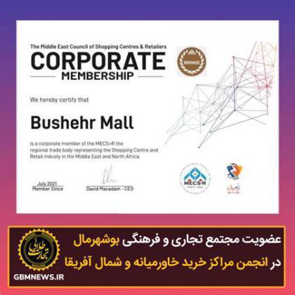 عضویت مرکز تجاری و فرهنگی بوشهرمال در انجمن مراکز خرید خاورمیانه و شمال آفریقا