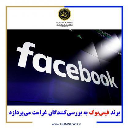 برند فیسبوک به بررسیکنندگان غرامت میپردازد