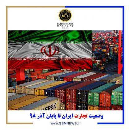 وضعیت تجارت ایران تا پایان آذر ۹۸