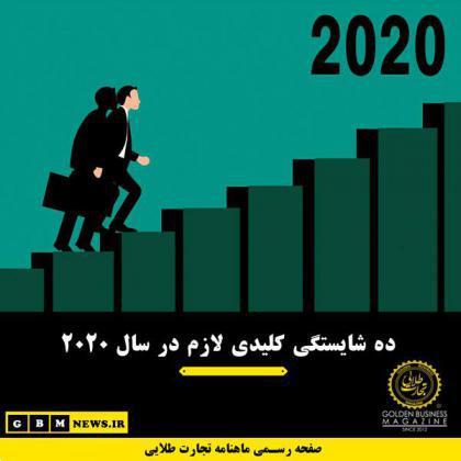 ده شایستگی کلیدی لازم در سال ۲۰۲۰