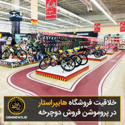 خلاقیت فروشگاه هایپراستار در پروموشن فروش دوچرخه