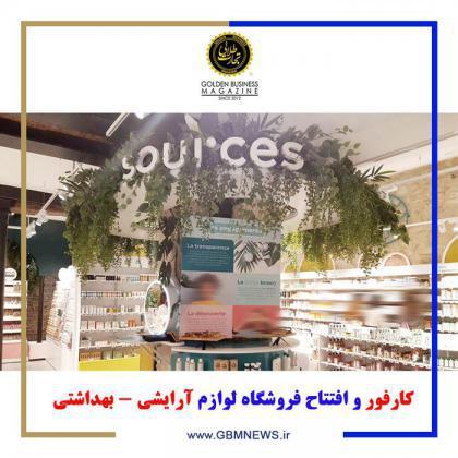 کارفور و افتتاح فروشگاه لوازم آرایشی - بهداشتی