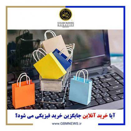 آیا خرید آنلاین جایگزین خرید فیزیکی می شود؟